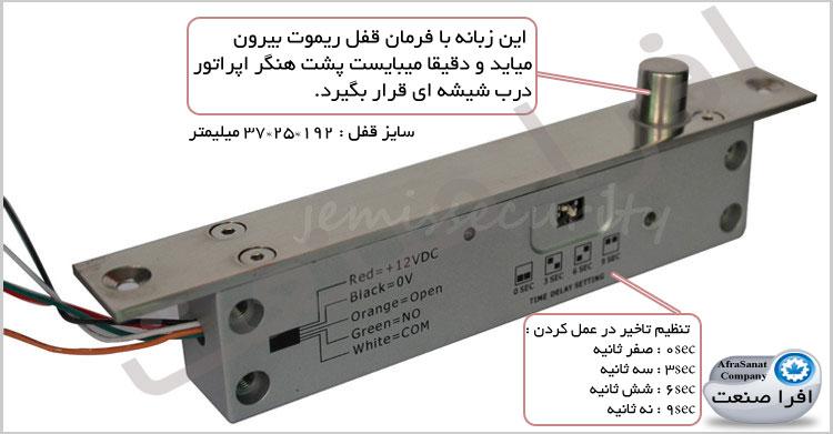 یو پی اس درب برقی در زنجان